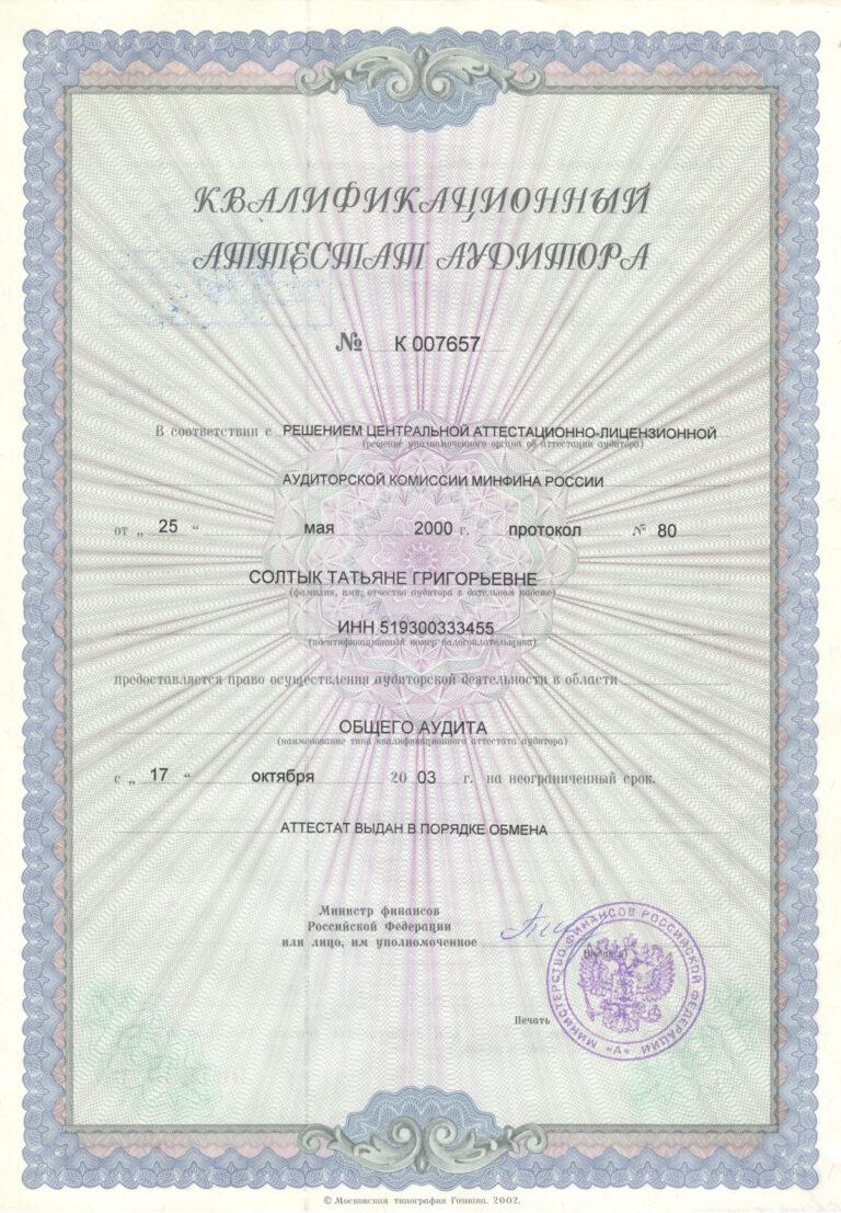 Аттестат аудитора Солтык