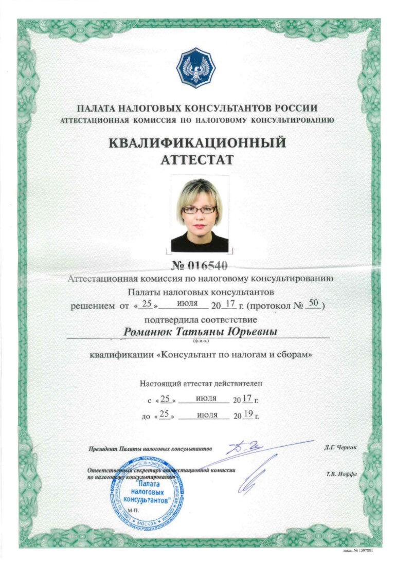 Аттестат-консультанта-по-налогам-и-сборам_Романюк