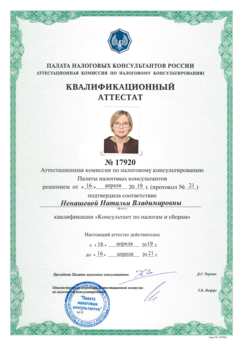 Аттестат-налогового-консультанта Ненашева